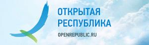 Открытая Республика